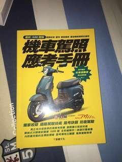 機車駕照應考手冊 最新1600題版 #我要賣課本
