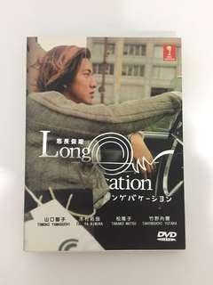 DVD - Long Vacation 悠长假期