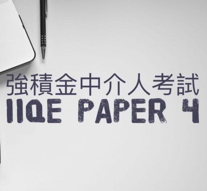 🌟2018 強積金中介人考試🌟(IIQE Paper 4 )  出面好少有