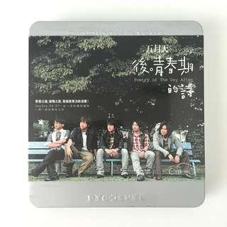 CD-Mayday, Poetry of The Day After  五月天后。青春期的诗