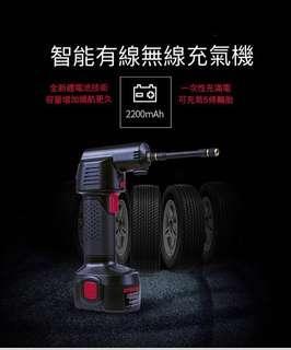 🚚 手持式有線無線智能充氣機-升級版