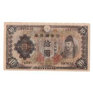 1943 Bank of Japan Ten Yen Banknote