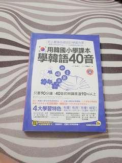 🚚 韓語40音