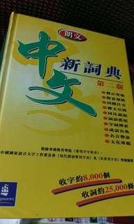 朗文 中文新詞典