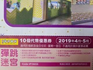 美國冒險樂園彈跳迷宮10個代幣優惠券,4-7月份一套每套$12/@