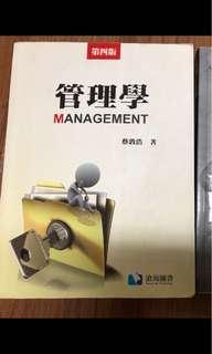 🚚 管理學#第四版#蔡敦浩#滄海圖書
