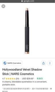 Nars velvet shadow stick 絲絨柔珠眼影筆 旋轉式眼影筆 也可當打底 二手 用10次以內 百貨售價1000多 淺金棕色