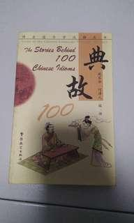 The stories behind 100 Chinese Idioms