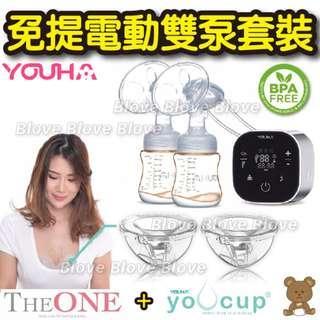 Youha 優合 泵奶機 人奶泵 吸乳器 吸奶器 Double Breast Pump 電奶泵 電動奶泵 免提 The ONE 免提電動雙泵套裝 #PGYONECUP