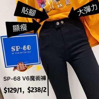 ㊙️Sp-68 V6彈力魔術褲💯