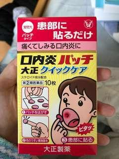 口內炎 貼布 貼片 大正製藥