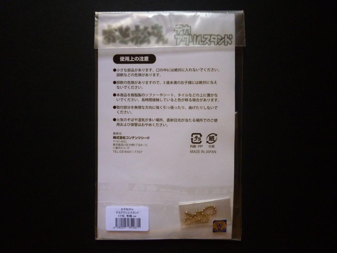 Osomatsu-san ~ Deka Acrylic Pop Stand - Keychain ~ Uniform Ver.