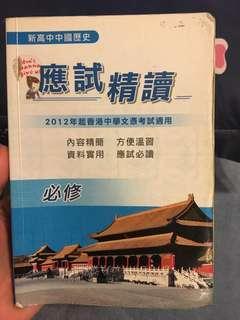 DSE中國歷史中史科應試精讀第一版