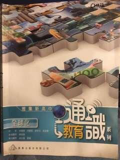 雅集新高中通識教育系列全球化初版