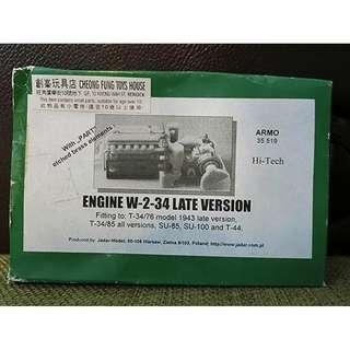【原裝正版※樹脂補品】ENGINE W-2-34 LATE VERSION Fitting to T-34/76 model 1943 late version,T-34/85,SU-85,SU-100 & T-44(樹脂+蝕刻片)