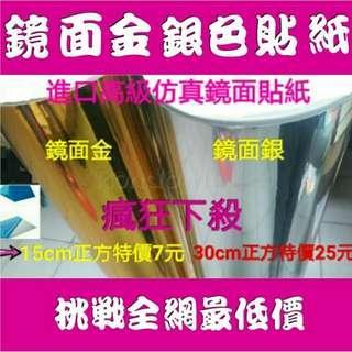 進口高級鏡面金色 銀色 玫瑰金色 髮絲金30*30/公分4張100元