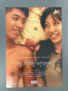 My little airport 只因當時太緊張 維港唱片 CD廣告彩頁 poster