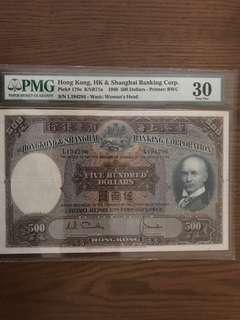 香港上海匯豐銀行。500元 光頭佬 PMG評級。30分