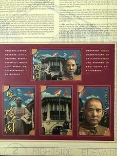 🚚 Sun Yat Sen Phonecards 孙中三晚晴园