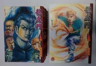 龍虎門 珍藏彩色紀念版 第74-78期, 第80-89期共15本