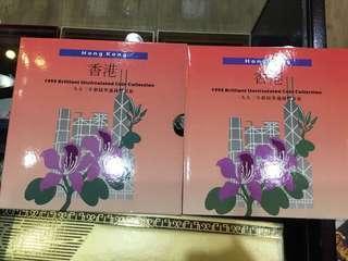 香港1993年新鑄套裝一套