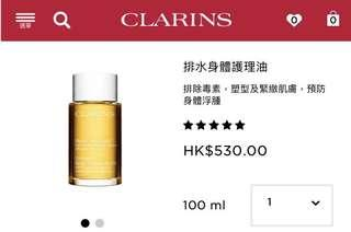 Clarins Body Treatment Oil Contour 排水護理油