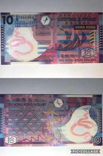 十蚊鈔票 EZ990990 循環號