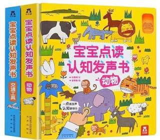 🚚 <Backorder> Interactive sound book for toddlers 1-3 years old - 2 books/set