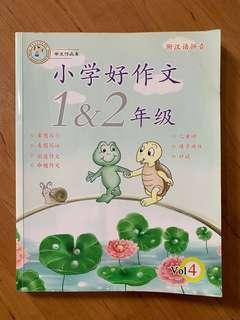 Primary 1 & 2 Chinese Composition Book 小学好作文 1 & 2 年级