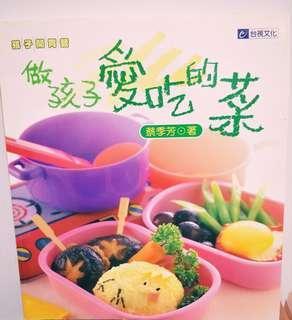 🚚 做孩子愛吃的菜