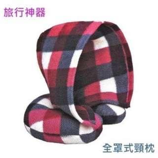 🚚 升級加帽款U型枕 / 戶外旅遊舒眠頸枕 / 午睡枕 / 飛機枕 頸枕