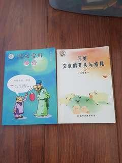 Guide books for Chinese Composition