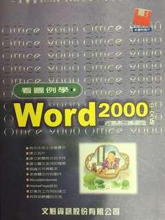 古董 word2000, 全新未用,600幾頁