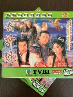 封神榜 VCD
