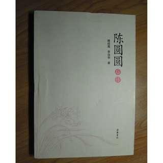🚚 陶陶樂二手書店《陳圓圓後傳》滕紹箴等著(簡體字)
