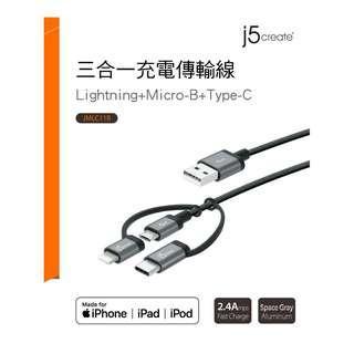 🚚 權世界@汽車用品 Lightning/Micro USB/Type-C 新款活動三頭式 2.4A充電傳輸線(1m長)