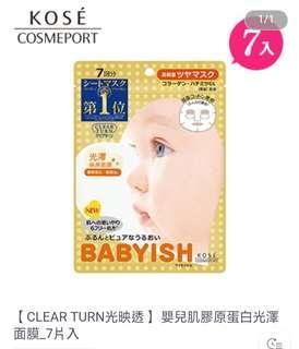 🚚 光映透嬰兒膠原蛋白光澤面膜~超值優惠
