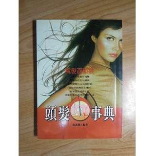 🚚 陶陶樂二手書店《頭髮事典:脫髮面面觀》