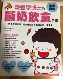 🚚 Weaning for babies and recipes for 5mths to 1.5 years old (in Chinese)