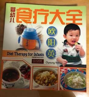 🚚 Diet Therapy for Infants ( in both Chinese & English)