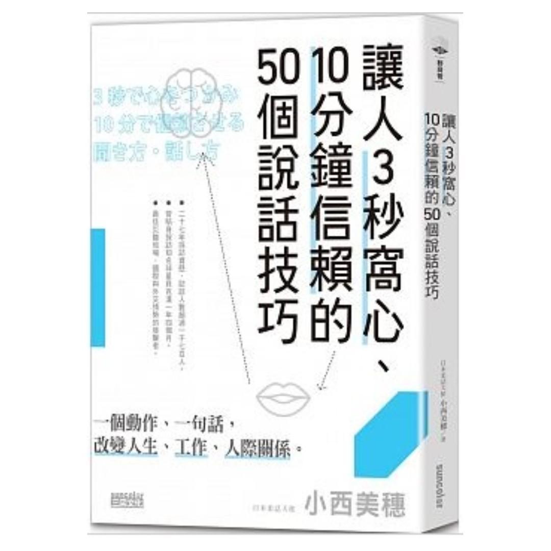 (省$21)<20190215 出版 8折台版新書>讓人3秒窩心、10分鐘信賴的50個說話技巧 , 原價 $107, 特價 $86