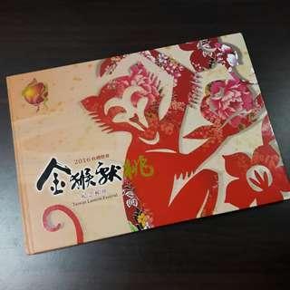 2016 台灣燈會在桃園  郵冊