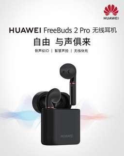 華為新款耳機 原裝正品未拆封 freebuds 2 pro 版本