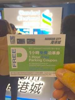 包郵❗️Harbour City 1hour parking coupon 多張 海港城拍車券