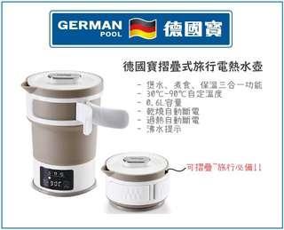 【行貨】德國寶摺疊式旅行電熱水壺 (有1年保養)