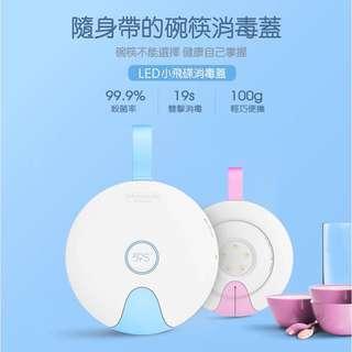 🆕 59秒LED攜帶式小飛碟碗筷消毒蓋 S8《藍色/粉色》現貨+預購