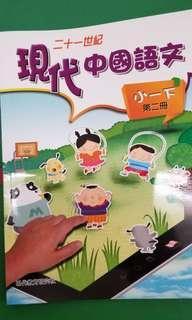 現代中國語文小一下第二册