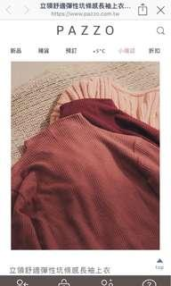 🚚 Pazzo 粉 針織上衣