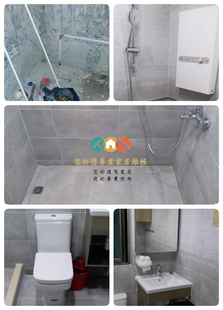 【堅師傅出擊】浴室翻新工程