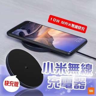 🚚 【小米無線充電器】快充版 QI無線標準 智慧相容 無線充電盤 充電快速 小米 Mi